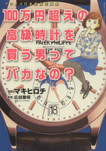 <<趣味・雑学>> 100万円超えの高級時計を買う男ってバカなの?