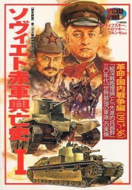 ランクB)ソヴィエト赤軍興亡史 1 [歴史群像]欧州戦史シリーズ 14