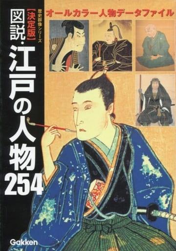 歴史群像シリーズ 決定版 図説・江戸の人物254