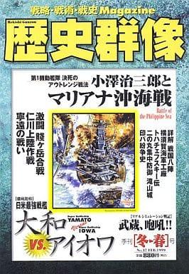 歴史群像 1999年2月号 No.37