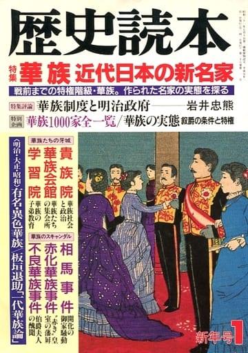 歴史読本 1993年1月号