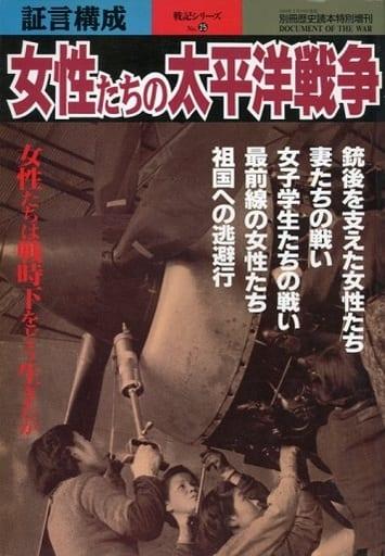 別冊歴史読本特別増刊 女性たちの太平洋戦争