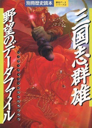 別冊歴史読本 歴史データシリーズ 2 三国志群雄野望のデータファイル