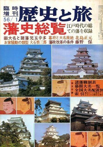 歴史と旅 1981年1月5日臨時増刊号