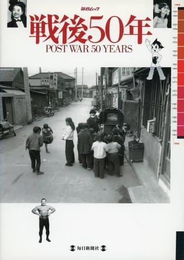 戦後50年 POST WAR 50 YEARS