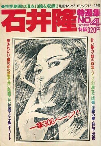 石井隆特選集 NO.4 別冊ヤングコミック 1978年12月28日号