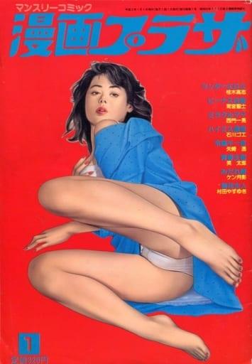 漫画プラザ 1990年1月号
