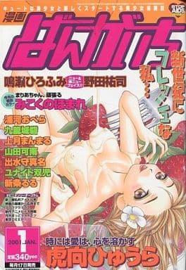 漫画ばんがいち 2001年1月号