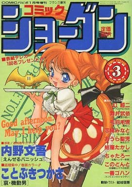 COMICショーグン Vol.3 COMICパピポ1994年1月号増刊