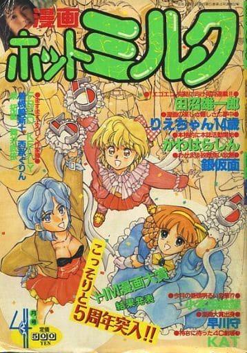 漫画ホットミルク 1990年4月号