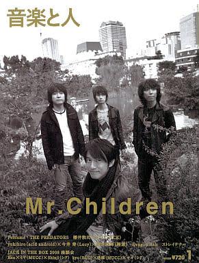 音楽と人 2009/1
