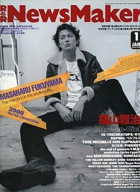 NewsMaker 2000/1 No.136 ニューズメーカー