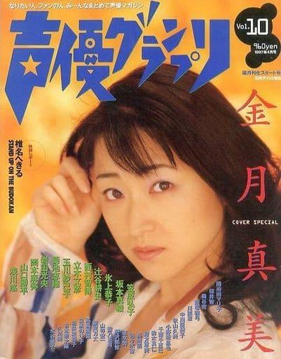 声優グランプリ VOL.10 1997年04月号