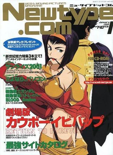 CD付)ニュータイプドットコム 2001年1月号