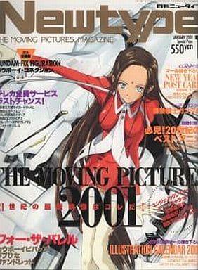 付録付)月刊ニュータイプ 2001年1月号