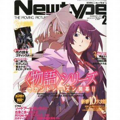 付録付)月刊 ニュータイプ 2013年2月号