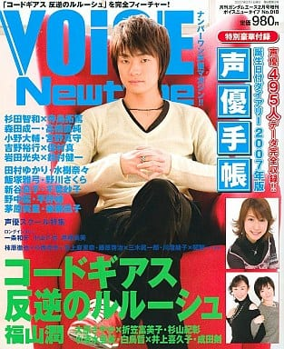 付録付)VOICE Newtype No.18