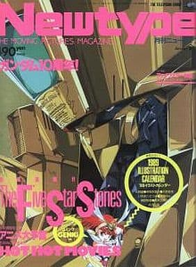付録付)月刊ニュータイプ 1989年1月号