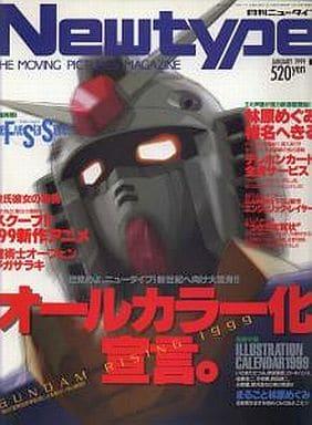 付録付)月刊ニュータイプ 1999年1月号