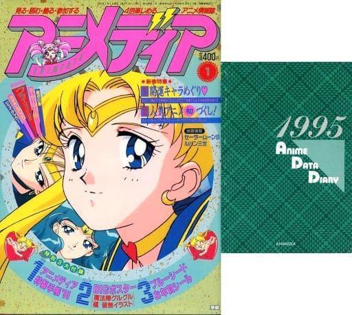 付録付)アニメディア 1995年1月号