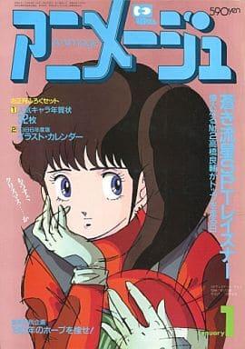 付録付)アニメージュ 1986年1月号