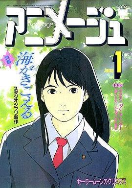 付録無)アニメージュ 1993年01月号