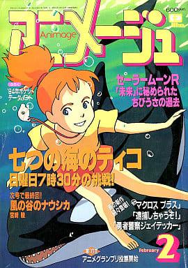 付録付)アニメージュ 1994年02月号