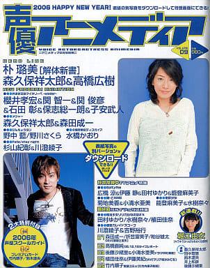 付録付)声優アニメディア 2006/02(別冊付録1点)