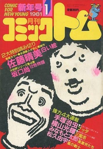 コミック トム 1981年1月号