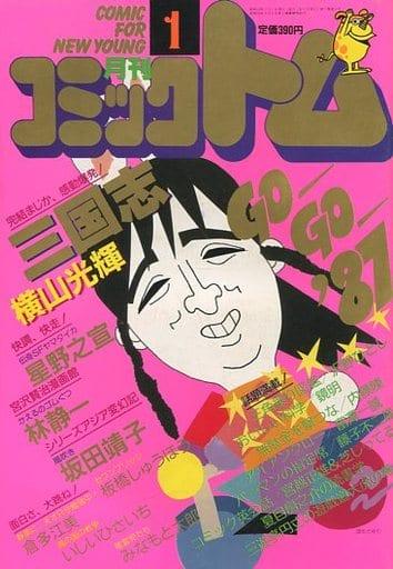 コミック トム 1987/1