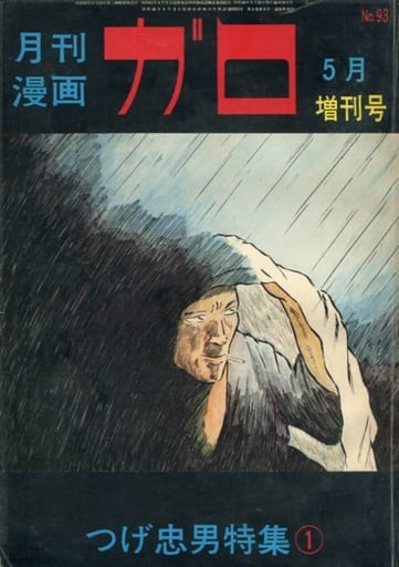 ガロ 1971年5月増刊号