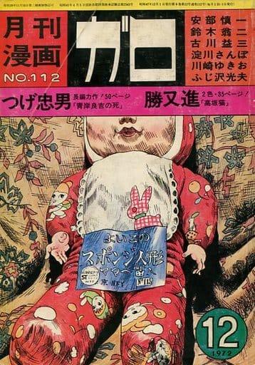 ガロ 1972年12月号 GARO