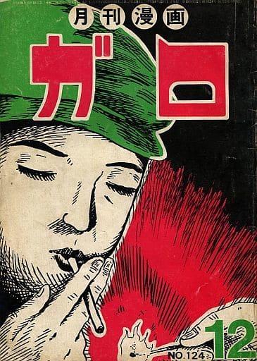 ガロ 1973年12月号 GARO