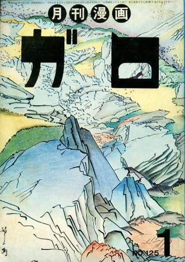 ガロ 1974年1月号 GARO