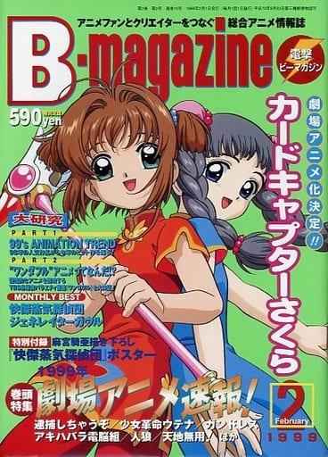 付録付)電撃B-magazine 1999年2月号