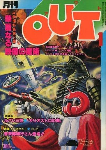 月刊OUT 1980年1月号