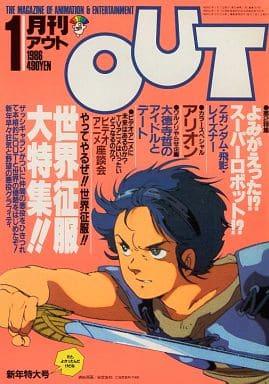 月刊 OUT 1986年1月新年特大号