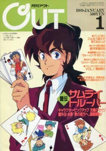 付録付)月刊OUT 1989年1月号