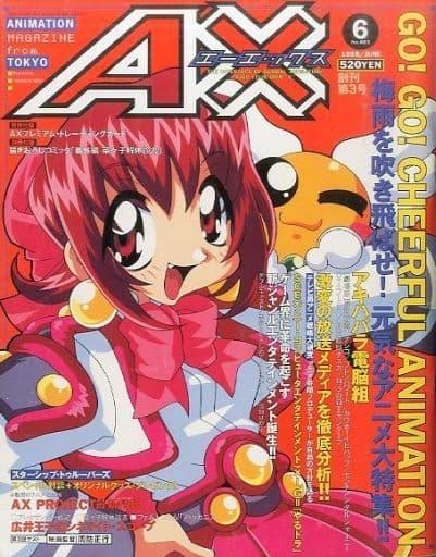 付録付)AX 1998/6 No.003(別冊付録1点) エーエックス