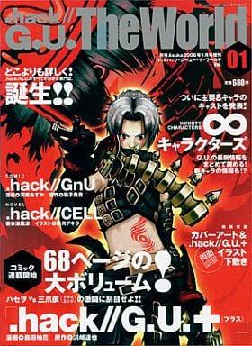 付録付).hack//G.U.The World Vol.1 ドットハック・ジーユー・ザ・ワールド