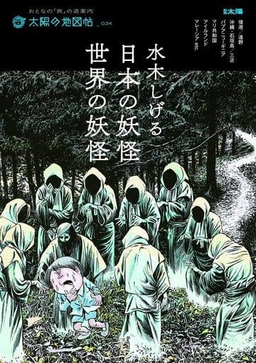 太陽の地図帖034 水木しげる 日本の妖怪・世界の妖怪