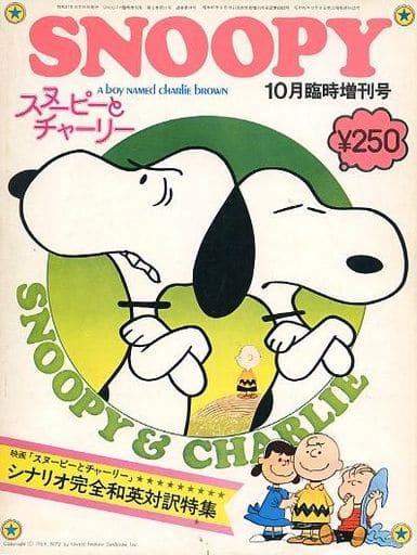 スヌーピーとチャーリー SNOOPY 1972年10月臨時増刊号