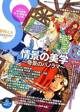 季刊エス 2011 Winter (33号)