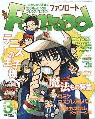 ファンロード 2002年3月号