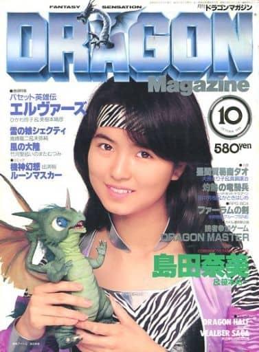 DRAGON MAGAZINE 1988年10月号 ドラゴンマガジン