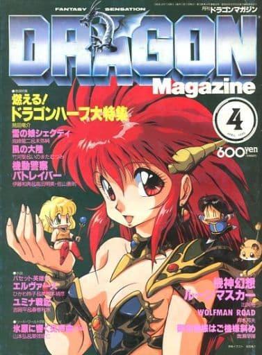 DRAGON MAGAZINE 1990/4 ドラゴンマガジン