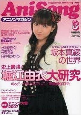 AniSong 2008/1 Vol.3 アニソンマガジン