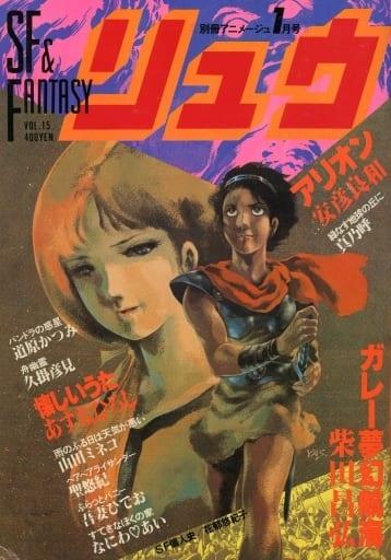 付録付)SF&FANTASY リュウ 1982年1月号 vol.15