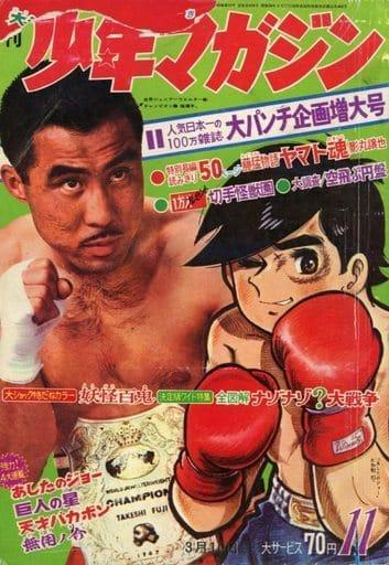 週刊少年マガジン 1968年3月10日号 11