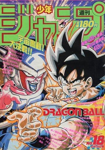 週刊少年ジャンプ 1990年4月16日号 No.18